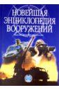 Новейшая энциклопедия вооружений. Том 1. А-С