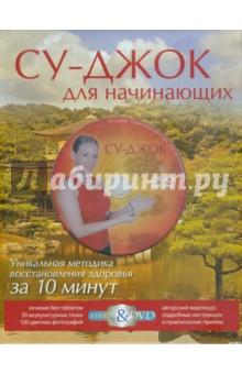 Кочегина Альбина Анатольевна Су-джок. Практический курс для начинающих. Подарочный комплект (книга + DVD)