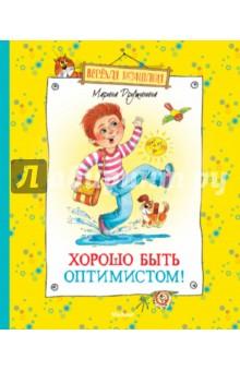 Дружинина Марина Владимировна Хорошо быть оптимистом!