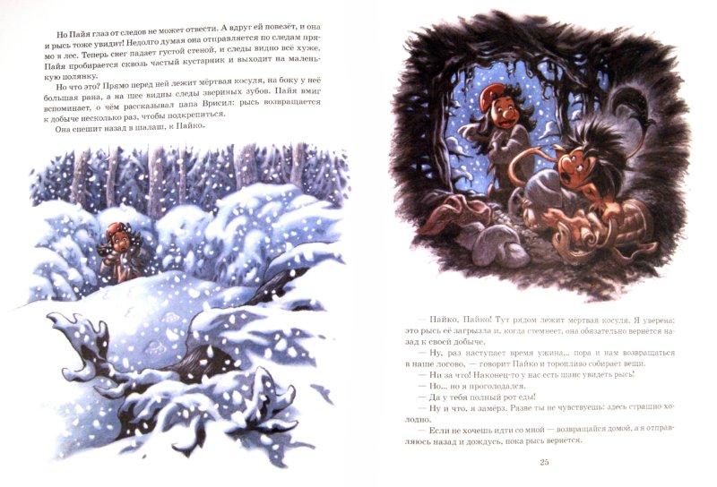Иллюстрация 1 из 16 для Следы на снегу - Сиссель Бёэ | Лабиринт - книги. Источник: Лабиринт