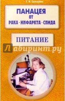 Свищева Тамара Яковлевна Панацея от рака, инфаркта, спида. Питание