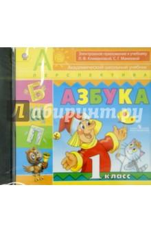 Азбука. 1 класс. Электронное приложение к учебнику Л.Ф. Климановой, С.Г. Макеевой. ФГОС (CDpc)