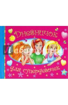 Дневничок для супердевочекТематические альбомы и ежедневники<br>Дневник для девочек.<br>Для среднего школьного возраста.<br>
