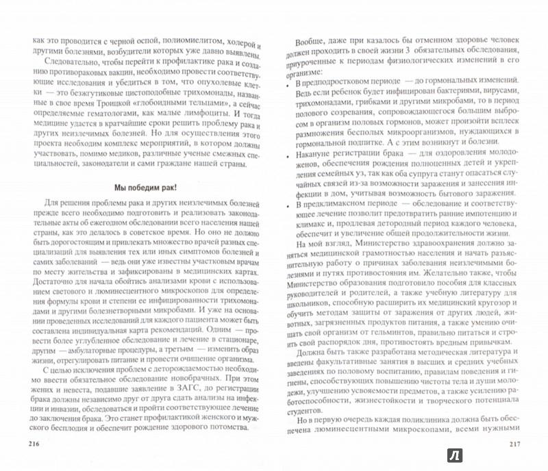 Иллюстрация 1 из 5 для Панацея от рака, инфаркта, спида. Лечение - Тамара Свищева | Лабиринт - книги. Источник: Лабиринт