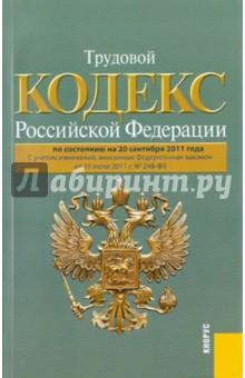 Трудовой кодекс РФ по состоянию на 20.09.2011