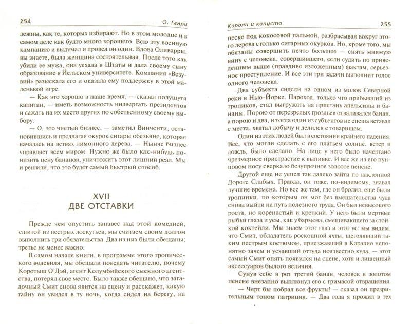 Иллюстрация 1 из 7 для Собрание сочинений. Том 1. Короли и капуста. Четыре миллиона - Генри О. | Лабиринт - книги. Источник: Лабиринт