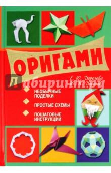 Дорогов Юрий Иванович, Дорогова Елизавета Юрьевна Оригами