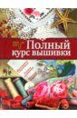 Бойко Елена Анатольевна Полный курс вышивки