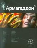 Юрий Бурносов: Армагеддон. Книга 3. Подземелья смерти