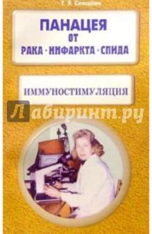 Свищева Тамара Яковлевна Панацея от рака, инфаркта, СПИДа. Иммуностимуляция.