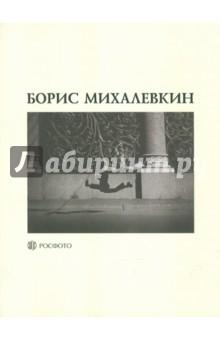 Борис Михалевкин