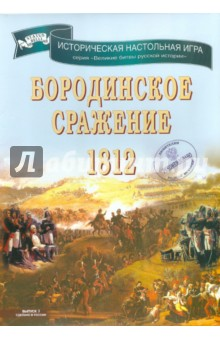 Настольная игра Бородинское сражение 1812