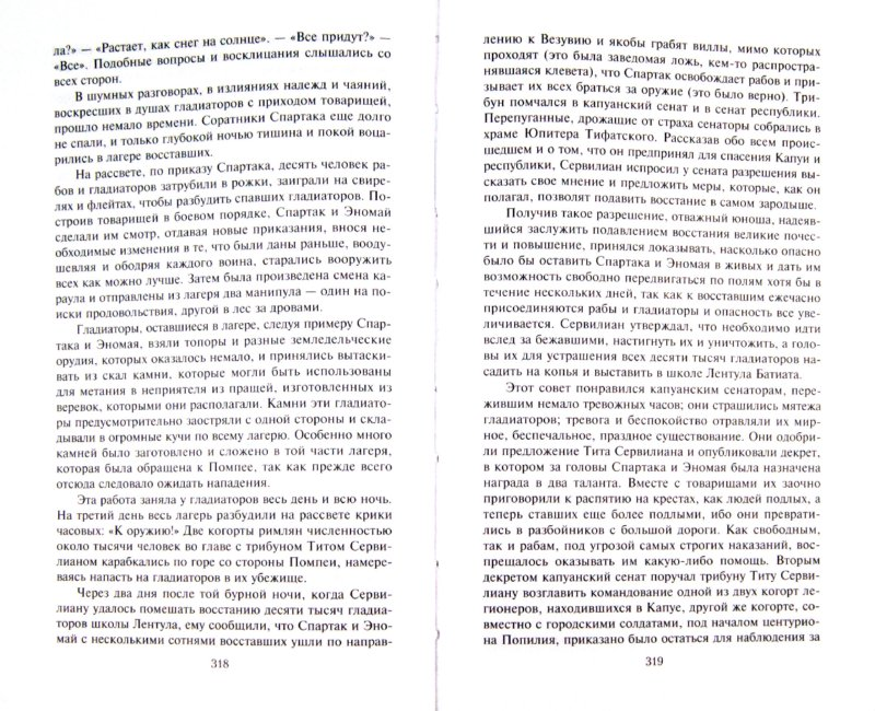 Иллюстрация 1 из 21 для Спартак - Рафаэлло Джованьоли   Лабиринт - книги. Источник: Лабиринт