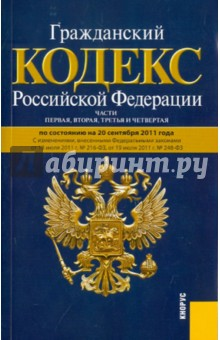 Гражданский кодекс РФ. Части 1-4 по состоянию на 20.09.2011 года