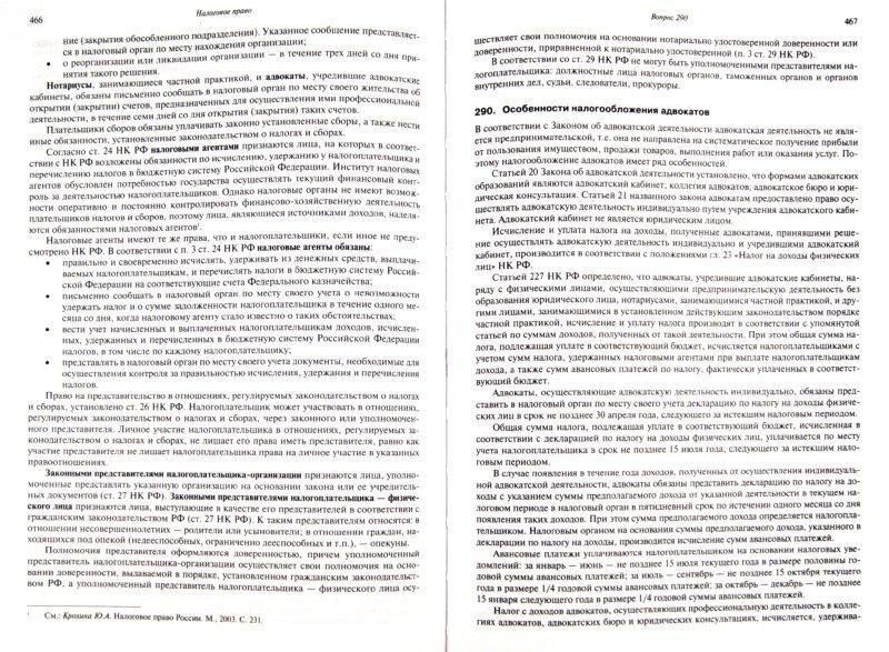 Иллюстрация 1 из 9 для Энциклопедия будущего адвоката. 2-е изд. - Трунов, Айвар | Лабиринт - книги. Источник: Лабиринт