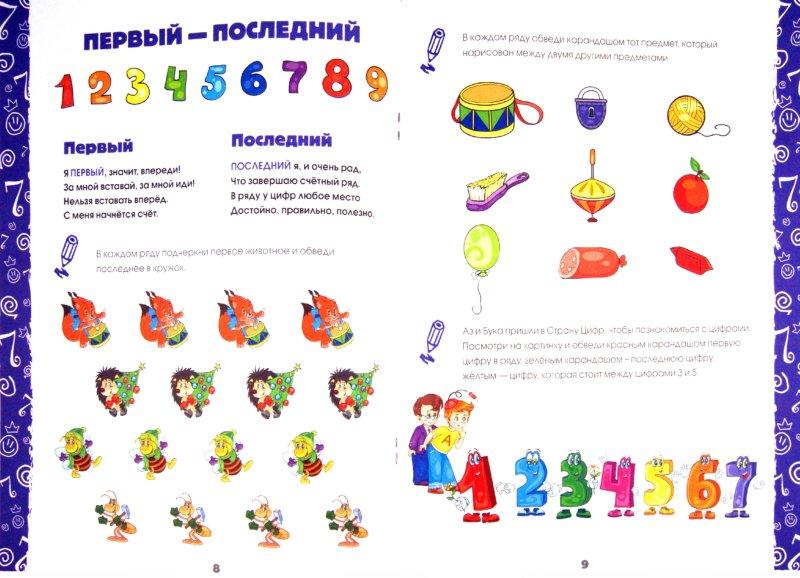 Иллюстрация 1 из 11 для 5+ Развиваем математические навыки с Азом и Букой - Татьяна Бокова | Лабиринт - книги. Источник: Лабиринт