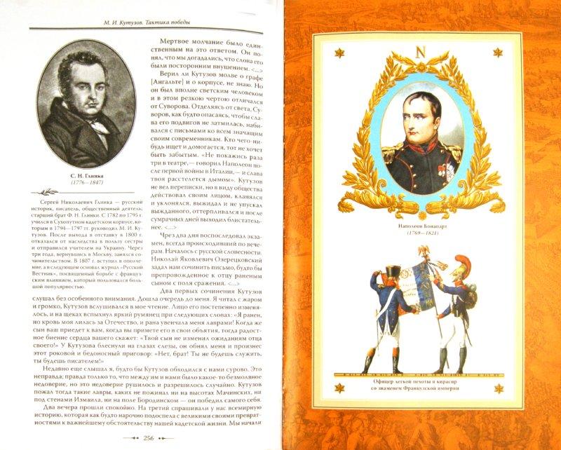 Иллюстрация 1 из 30 для Тактика победы - Михаил Кутузов | Лабиринт - книги. Источник: Лабиринт