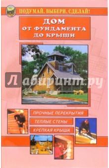 Дом - от фундамента до крыши