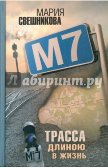 М7Современная отечественная проза<br>М7 - бывший Владимирский тракт, по которому гнали каторжан, Горьковское шоссе, трасса Москва-Волга, нулевой километр МКАДа, торговый путь от Москвы до Китая и просто дорога, по разные стороны от которой живую люди. Обычные люди. Мужчины, потерявшие веру, женщины, ищущие своих отцов в других мужчинах, и призраки распавшихся семей…<br>Роман М7 - это сага об утраченных иллюзиях, о потерянном детстве, придуманной любви и тех порезах, которые оставила перестройка на карте жизни обычных людей.<br>