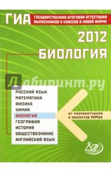 ГИА-2012. Биология