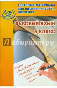 Тестовые материалы для оценки качества обучения. 5 класс. Русский язык. Учебное пособие