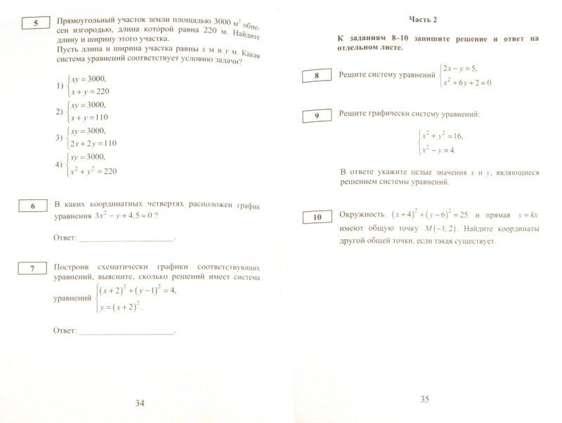 контрольные работы 10 класс по алгебре: