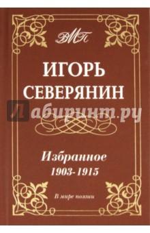 Избранное. 1903-1915гг.