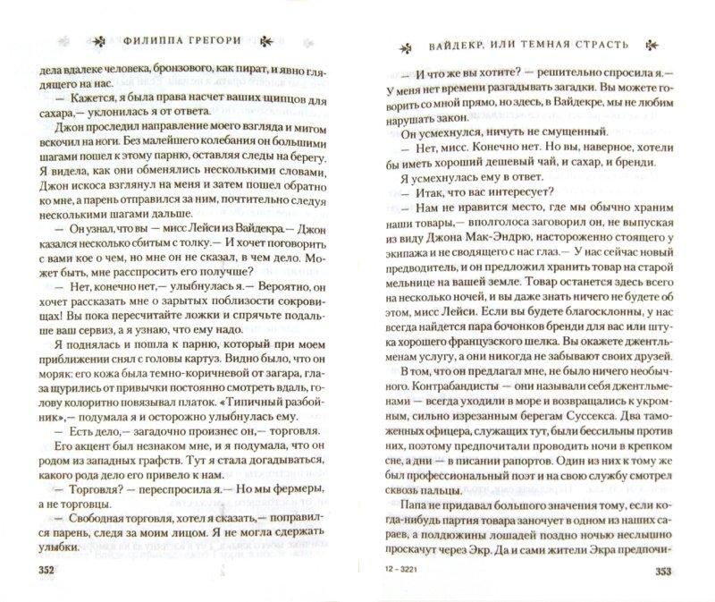 Иллюстрация 1 из 9 для Вайдекр, или Темная страсть - Филиппа Грегори | Лабиринт - книги. Источник: Лабиринт