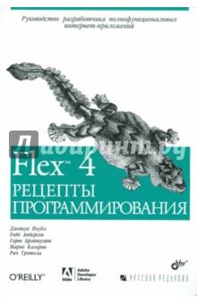 Flex 4. Рецепты программированияПрограммирование<br>Книга построена как справочник по решению типовых задач, что позволяет лучше понять особенности платформы Flex Framework. Рассказывается о том, как обеспечить взаимодействие различных компонентов и как объединить Flex с другими технологиями для создания полнофункциональных интернет-приложений. Рассматриваются основы работы с Flex и программирование на ActionScript, списки и визуализаторы элементов, связывание и проверка допустимости данных, форматирование и регулярные выражения, работа со службами, взаимодействие с сервером и браузером, работа с данными в среде AIR, интеграция операционной системы со средой AIR, тестирование модулей с помощью FlexUnit и многое другое.<br>