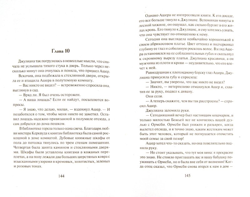 Иллюстрация 1 из 5 для Страсть ей к лицу - Ширли Басби | Лабиринт - книги. Источник: Лабиринт
