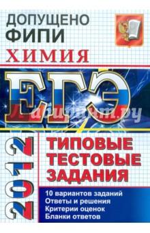 ЕГЭ 2012 Химия. Типовые тестовые задания