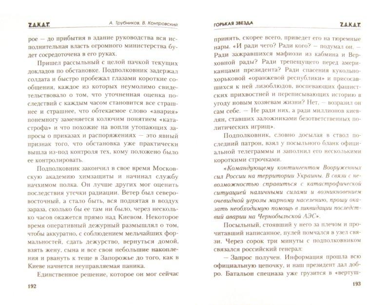 Иллюстрация 1 из 8 для Горькая звезда - Трубников, Контровский | Лабиринт - книги. Источник: Лабиринт