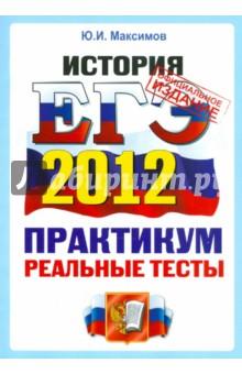 ЕГЭ 2012 История. Практикум по выполнению типовых тестовых заданий ЕГЭ