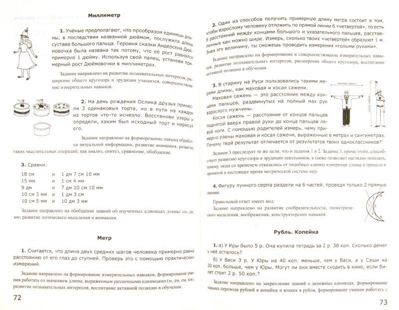 Иллюстрация 1 из 16 для Нестандартные задачи по математике. 2 класс. ФГОС - Татьяна Быкова | Лабиринт - книги. Источник: Лабиринт