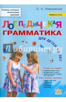 Логопедическая грамматика для малышей. Пособие для занятий с детьми 4-6 летРазвитие речи, логопедия для дошкольников<br>Предлагаемое пособие позволяет познакомить ребенка дошкольного возраста с грамматическими формами русского языка. Эта книга, по сути, является первым учебником по родному языку. Она дает возможность логопеду, воспитателю, родителям проводить занятия с детьми в игровой форме.<br>Книга известного логопеда О.А. Новиковой включает больше количество грамматических игра для детей 4-6 лет.<br>Автор дает методические рекомендации и советы для воспитателей, врачей, родителей.<br>