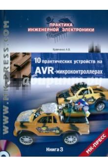 10 практических устройств на AVR-микроконтроллерах. Книга 3 (+DVD)