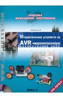 10 практических устройств на AVR-микроконтроллерах. Книга 2 (+CD)
