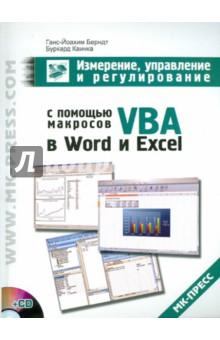 Измерение, управление и регулирование с помощью макросов VBA в Word и Excel (+CD)