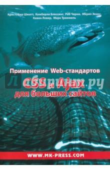 Применение Web-стандартов. CSS и Ajax для больших сайтовПрограммирование<br>Основная задача Web-дизайнеров - эффективное использование современных стандартизированных технологий для создания визуально привлекательных Web-сайтов. Данная книга нацелена именно на решение этой задачи, предлагая дизайнерам и разработчикам взглянуть на методы работы некоторых из лучших мировых дизайнеров. В ней рассмотрены аспекты применения Web-стандартов; реальные примеры профессиональных сайтов; современные стратегии CSS-кодирования и управления файлами; возможности XHTML; методики применения JavaScript, начиная с примеров кодирования и заканчивая современными методами Ajax.<br>