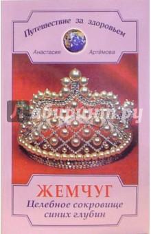 Артемова Анастасия Жемчуг. Целебное сокровище синих глубин.
