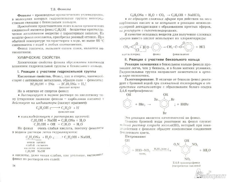 Иллюстрация 1 из 5 для органическая