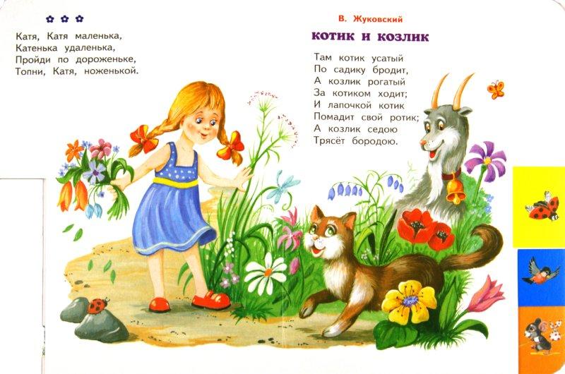 Иллюстрация 1 из 8 для Малышкина книжка | Лабиринт - книги. Источник: Лабиринт