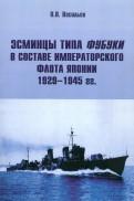 Павел Васильев: Эсминцы типа Фубуки в составе Императорского Флота Японии 1929-1945 гг.