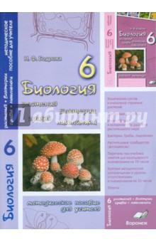 Биология. 6 класс. Растения. Бактерии. Грибы. Лишайник. Методическое пособие для учителя