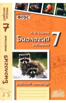 Обложка книги Биология. 7 класс. Животные. Рабочая тетрадь