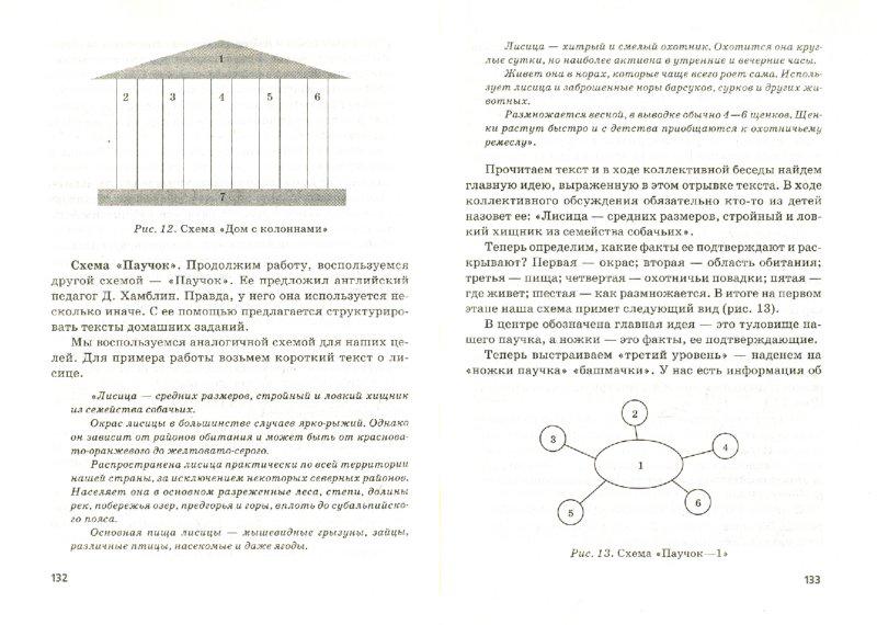 Иллюстрация 1 из 21 для Путь в неизведанное. Развитие исследовательских способностей школьников - Александр Савенков   Лабиринт - книги. Источник: Лабиринт