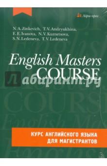 Курс английского языка для магистрантов (+CD)