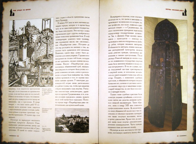 Иллюстрация 1 из 10 для Всемирная история телесных наказаний - Шахов, Маневич | Лабиринт - книги. Источник: Лабиринт
