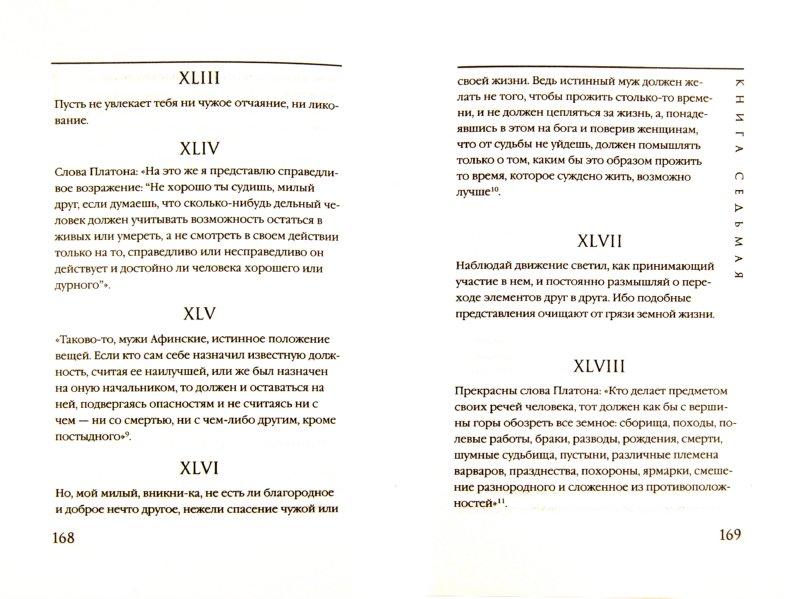 Иллюстрация 1 из 6 для Наедине с собой. Размышления - Марк Антонин | Лабиринт - книги. Источник: Лабиринт