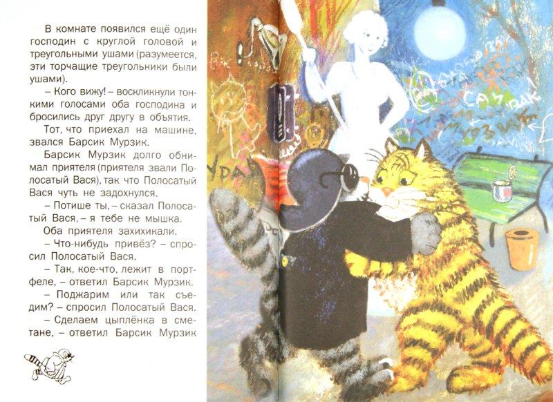 Иллюстрация 1 из 7 для Тельняшка Джек - Людмила Петрушевская | Лабиринт - книги. Источник: Лабиринт